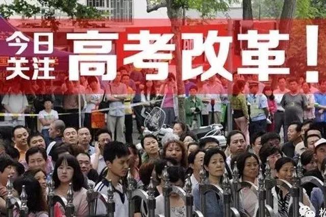吉林省2018年高考改革方案出台 外语两次考试机会