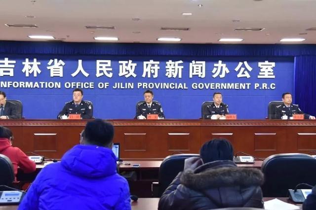 吉林省公安厅通报全省公安机关三项整治20起典型案件