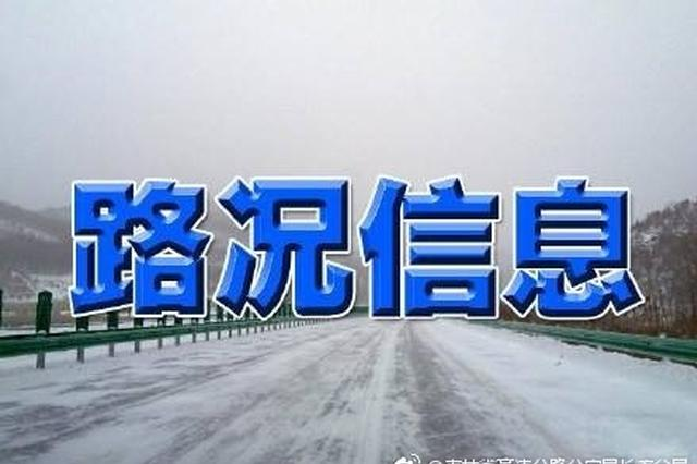 吉林省12月9日高速路况实时更新