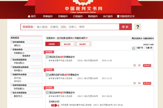 中国裁判文书网截图