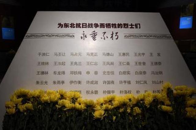 英烈碑前摆满民众敬献的菊花 张瑶 摄