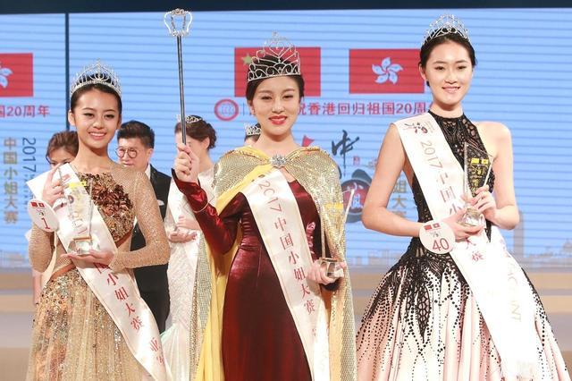 2017中国小姐三甲出炉 风姿绰约气质出众