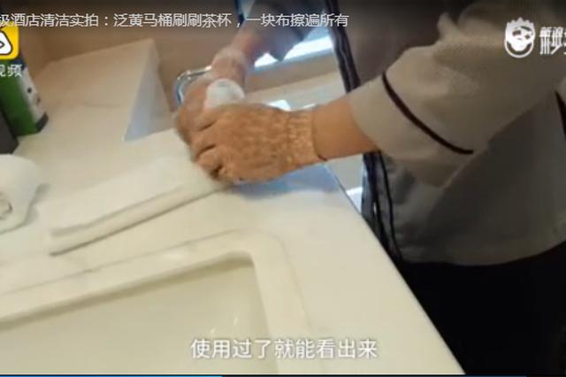 五星酒店被曝用浴巾擦地 旅游局卫计委等部门介入