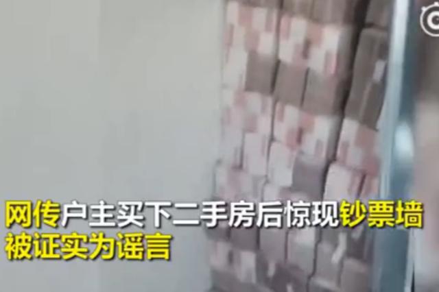 吉林松原警方破获重大诈骗案 墙内暗格藏巨额现金