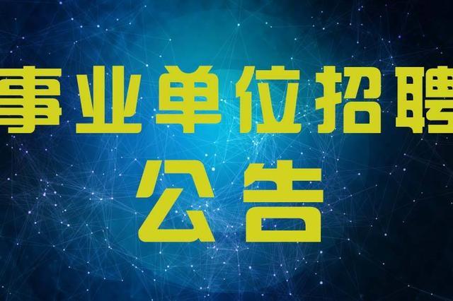 吉林省省直事业单位公开招聘高层次人才378名