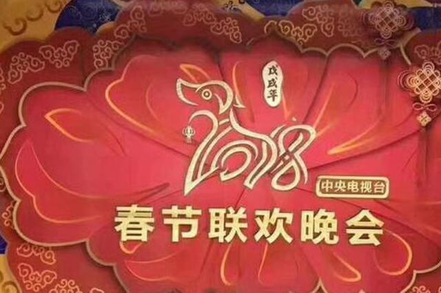 央视狗年春晚第一次联排 语言类节目更欢乐接地气