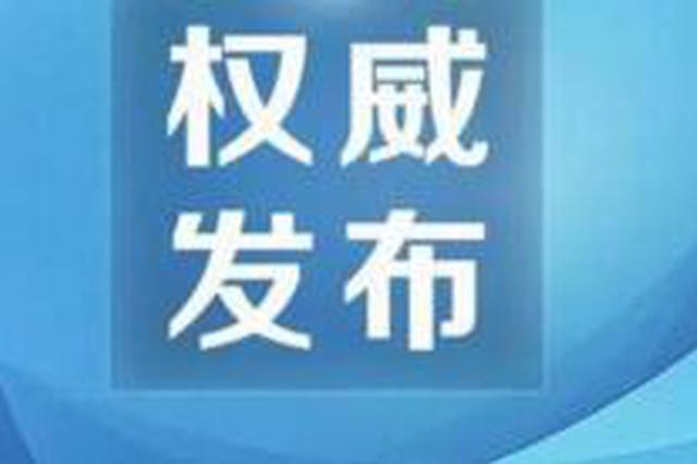 新春喜讯!吉林省9个市县入选全国文明城市提名城市!