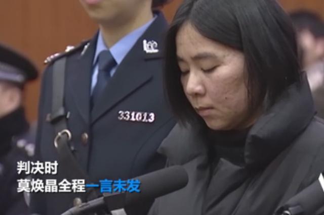 杭州保姆纵火案宣判现场视频曝光:莫焕晶一言不发