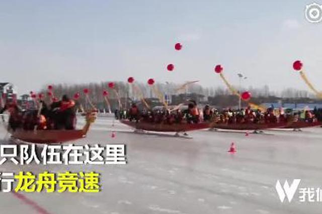 东北人真会玩系列 吉林市40支队伍冰上赛龙舟!