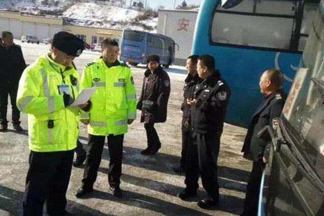 长春市交警部门排查出不符合春运资格车辆18台