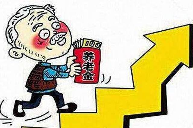 """养老金""""十三连涨"""" 1亿多退休人员受益"""