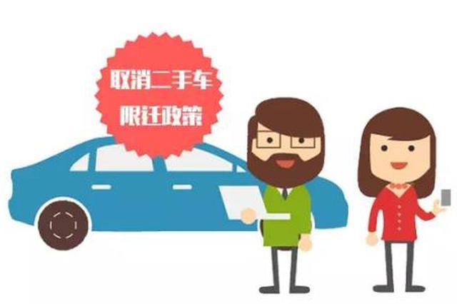 吉林省二手车限迁政策取消 按国家要求淘汰黄标车
