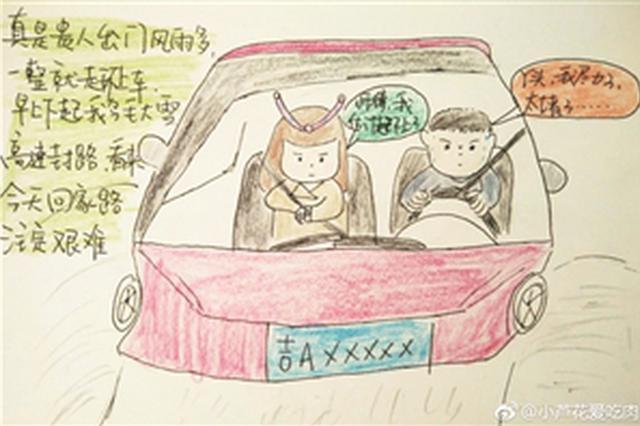 长春暖女用漫画记录回家过年 爱父母 真心陪伴