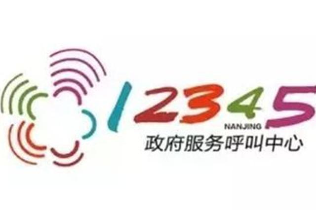 春节期间 长春市长公开电话受理市民投诉3003件