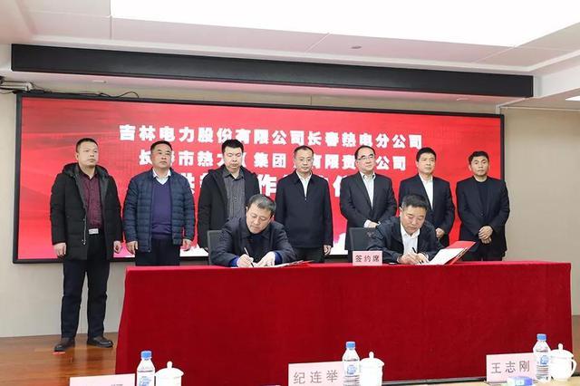 长热集团与吉林电力长春热电分公司签订供热合作协议