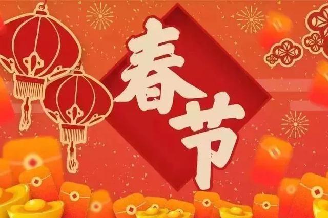 春节特稿 陈耀辉:过年