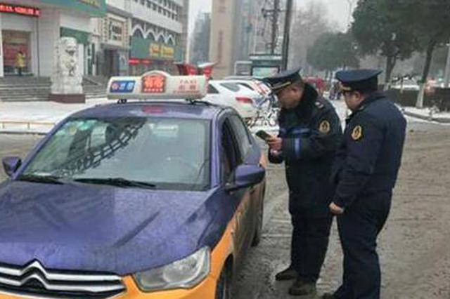 """春节期间榆树市20余台出租车""""乱涨价""""被罚"""