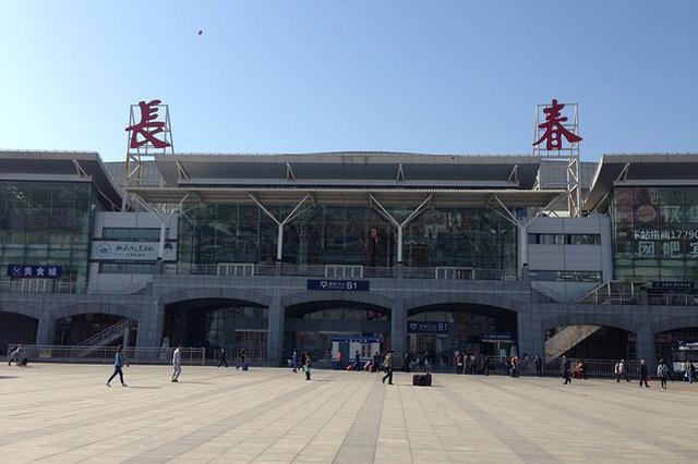 长春站春节期间共发送旅客 64.3万人次