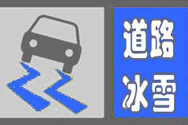 长春市气象台2月23日10时00分发布道路冰雪蓝色预警