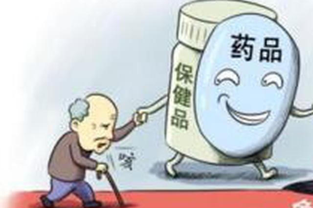 特效药骗术升级:买药能报销 有老人囤七八十箱