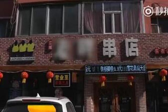 烧烤店内顾客起冲突 男子自述被殴打