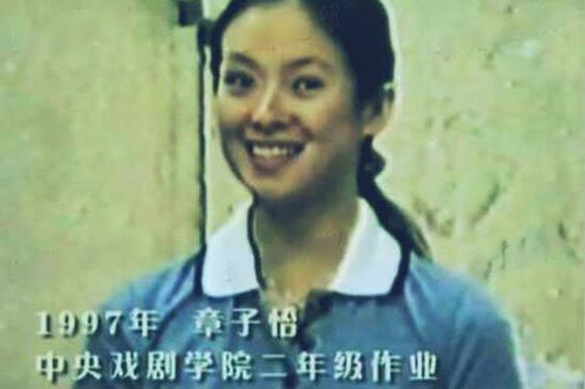 章子怡十八岁大学生照曝光 低马尾甜笑模样青涩