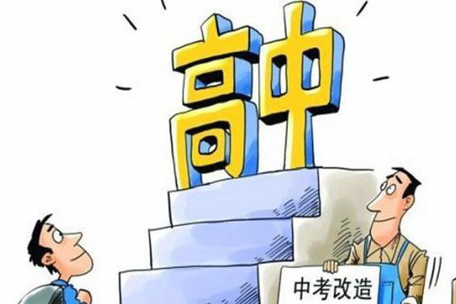 吉林省中考制度改革 权威政策解读新鲜出炉