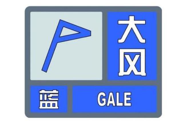 吉林省13日发布大风蓝色预警 瞬间风力可达7-8级