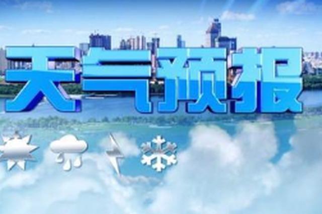 长春今天最高温22℃ 有6级至7级西南风