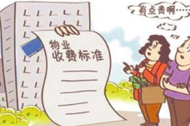 长春物价部门:去年物业服务收费问题投诉集中