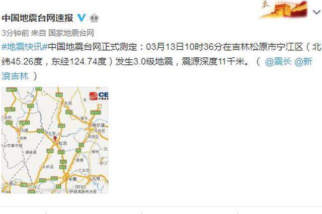 3月13日10时36分松原市宁江区附近发生3.0级左右地震