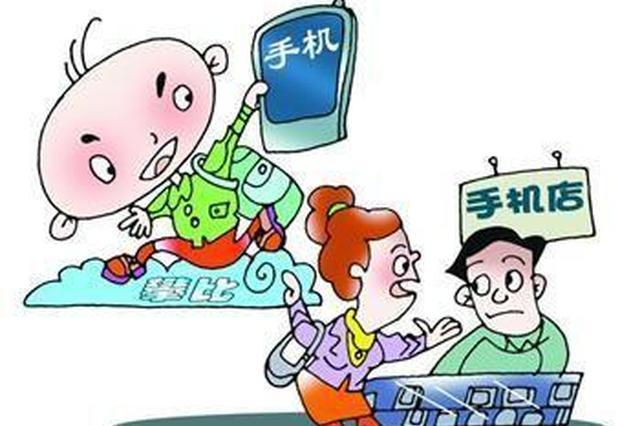 孩子买手机家长能不能退?延吉市消协:必须能!