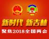 2018年全国两会新浪吉林特别报道。