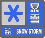 吉林省气象台3月3日11时11分发布暴雪蓝色预警