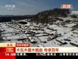 欢乐中国年吉林长白山下木屋村落感受东北年味