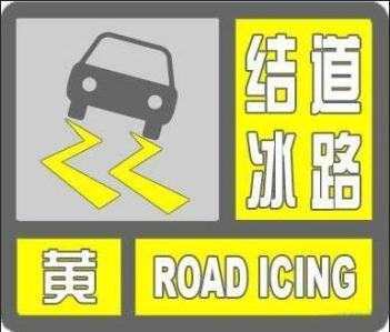 长春市气象台3月3日5时5分发布冰雪道路黄色预警