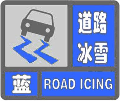 吉林省气象台10月29日发布道路冰雪蓝色预警信号
