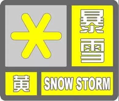 长春市气象台3月21日8时10分发布暴雪黄色预警信号