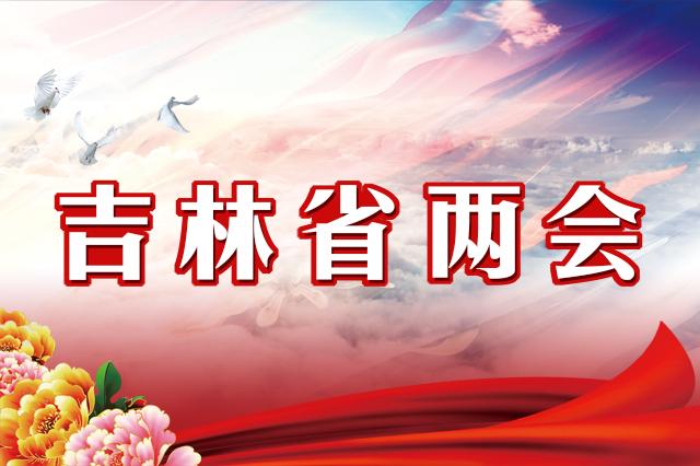 吉林省委召开常委会议 决定1月下旬召开全省两会