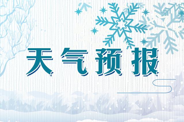 吉林省气象台2月10日15时01分发布寒潮蓝色预警