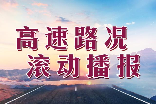 2018年2月10日吉林省高速公路实时路况播报