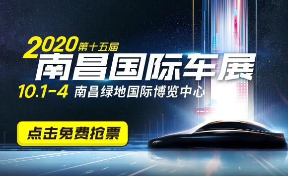 2020第十五届南昌国际车展