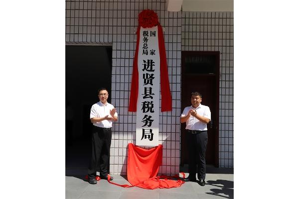 江西省市县乡四级新税务机构完成挂牌