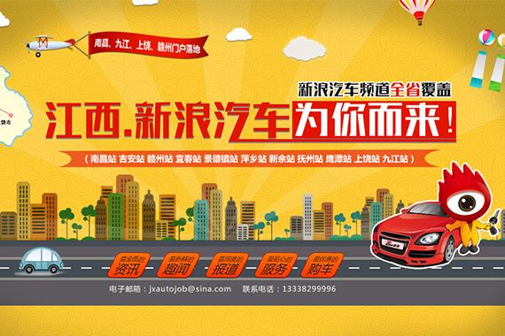 新浪汽车为你而来 汽车频道江西站全省覆盖