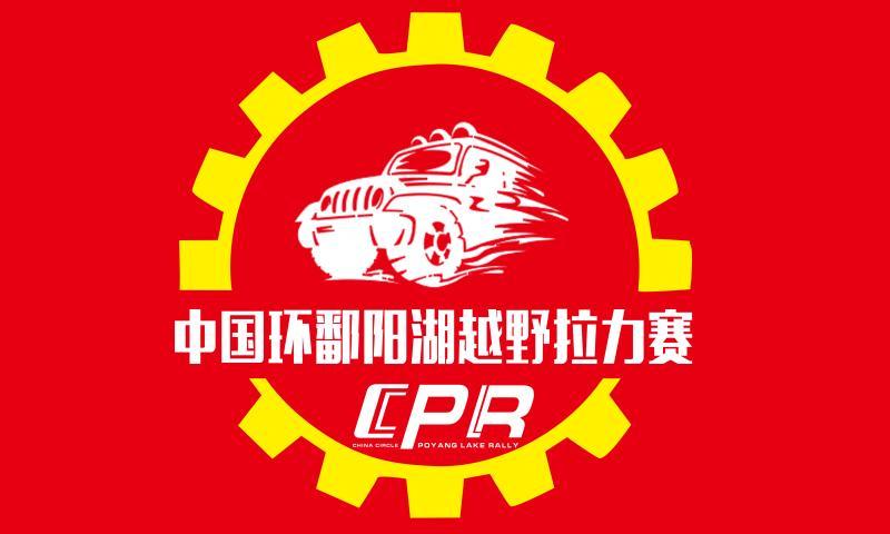 首届中国环鄱阳湖越野拉力赛赛事公告