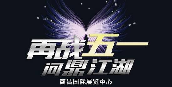 第九届中国中部(南昌)国际汽车文化节