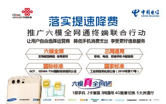 推广六模全网通终端行动发布会在昌举办
