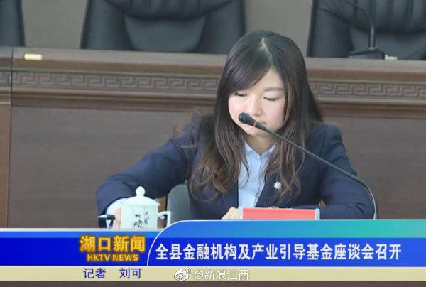 九江银行:杨沁的竞聘程序公开透明 当年入职符合条件