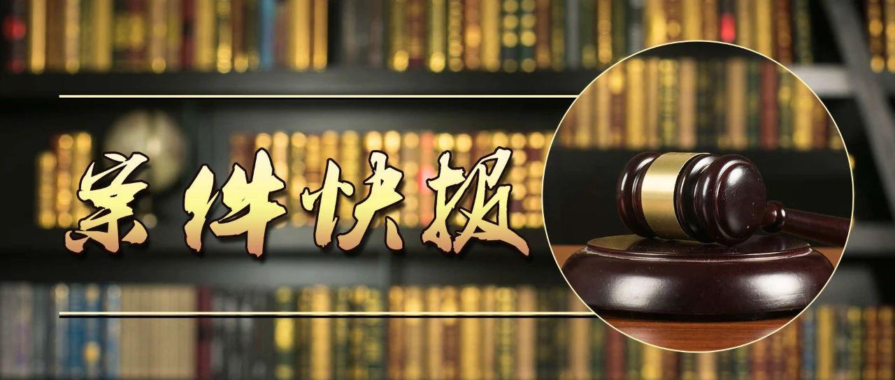非法处置有毒物质530吨污染环境!鹰潭6人获刑