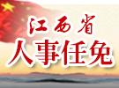 江西省最新人事动态信息汇总。